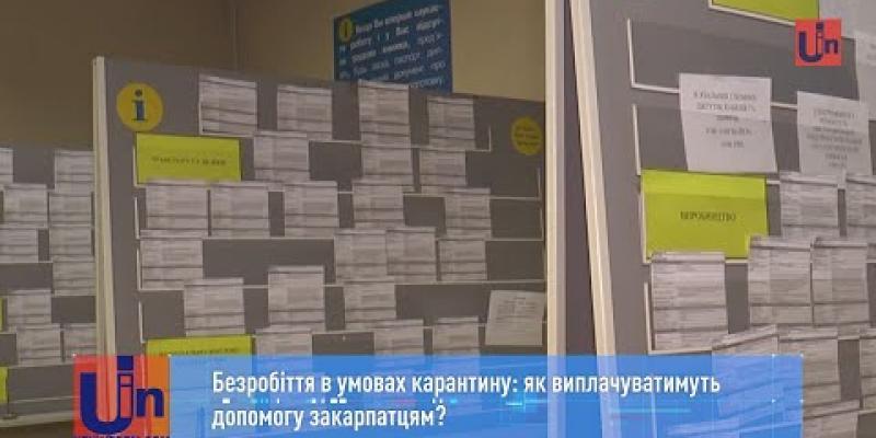 Вбудована мініатюра для Безробіття в умовах карантину: як виплачуватимуть допомогу закарпатцям?