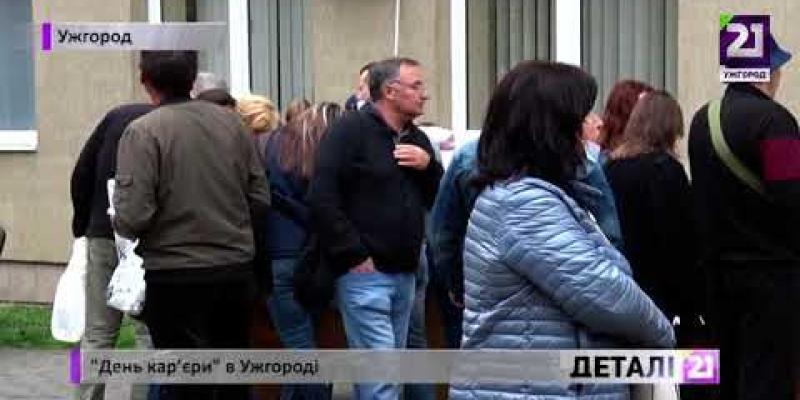 Вбудована мініатюра для «Знайдемо роботу разом» — під таким гаслом в Ужгороді відбувся традиційний День кар'єри.