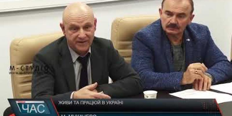 """Вбудована мініатюра для """"Прес-тур Живи та працюй в Україні"""""""