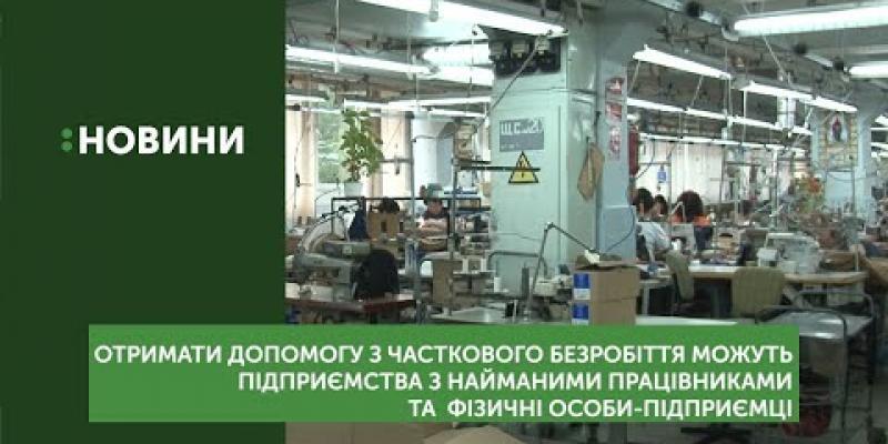 Вбудована мініатюра для Отримати допомогу з часткового безробіття можуть роботодавці та фізичні особи-підприємці